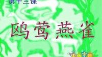 中华字经一 27
