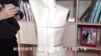 鹿晓鸥 服装设计《立体裁剪》NO.2 原型衣2