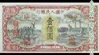 罕见的第一套人民币,价值百万!!