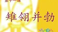 中华字经一 25