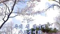 朝鲜歌曲122(기다려라 고향아)