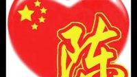 中国姓氏红心(QQMSN图像)