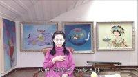视频《西游记金丹揭秘》第八集8-4