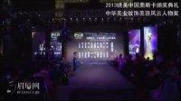 2014绣美中国奥斯卡宣传视频