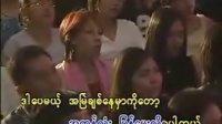 缅甸歌曲 HTUN EAINDRA BO (MaChitYinMaNAyNaingTarKaLwalLop)