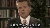 罗杰道森-优势谈判的奥秘 (3)