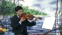《小提琴演奏教程》(上)