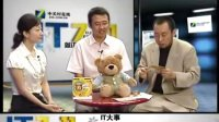 IT711第11期华旗的核心竞争力是冯军