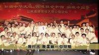 北京公民道德建设大型公益论坛精彩回放