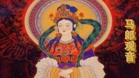 (佛教歌曲)观世音菩萨圣号(佛教音乐)(33法相)