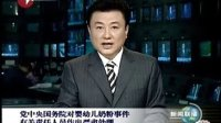 视频:党中央对婴儿奶粉事件责任人作严肃处理