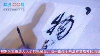 松滋100网2014年新春联谊会 songzi100.com