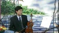 《小提琴演奏教程》(下)
