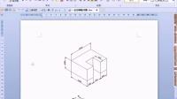 CAD三维教程