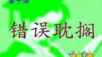 中华字经一 24