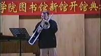 长号( 德国原交响乐团 首席长号 )