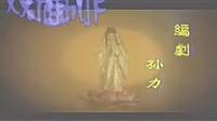 【↗随缘】观世音菩萨 主题曲