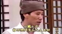 孙膑下山 01