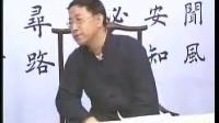 田蕴章电视书法讲座11