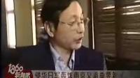 南京大屠杀发现最新铁证