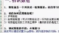 EXCEL精英培训网【V入2期】第9讲数组入门(上)(喵喵主讲)