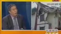 解析汶川地震惨烈原因 十句自救法