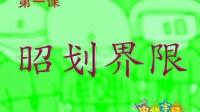 中华字经二 02