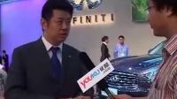 08广州车展:专访英菲尼迪市场部总监吴为人