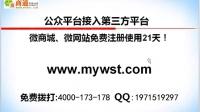 微商城开发 微网站 微信公众平台 微营销 公众平台营销