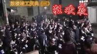 朝银鼓楼竣工庆典(3)