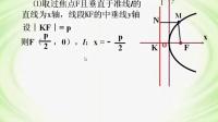 第八章第8  35节抛物线及其标准方程⑴