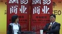 步步高董事长王填接受采访
