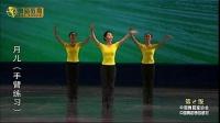 中国舞蹈家协会中国舞蹈考级第二级6月儿(手臂练习)_标清
