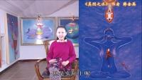 视频《西游记金丹揭秘》第九集9-4