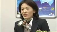日本空姐一天的真实生活