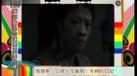 [20081031]金钟奖依晨获最佳女主