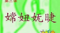 中华字经二 04