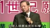 曾仕强——华人21世纪愿景1