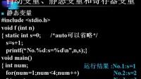 第九讲 变量类别与编译预处.asf