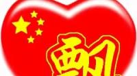 中国姓氏红心(QQ图像)