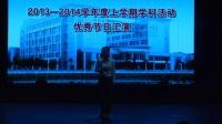 学科活动汇报演出第二场2 江汉艺术职业学院20140319