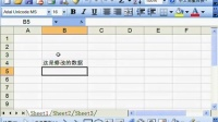 Microsoft Office Excel 2003基础视频教程(08 文件管理作业5)