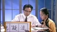 18.硬笔正楷四步练习法
