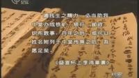 中国商父盛宣怀   上