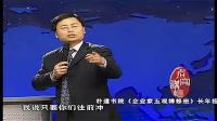 朱小明-员工职业化培训-第03集-敢于负责_标清