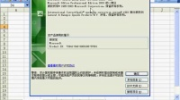 Microsoft Office Excel 2003视频教程(0-3)解决软件运行问题