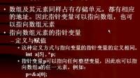 第十讲 指针(一).asf