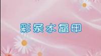 花式水晶甲2化妆美甲基础教程大全 美甲店paris水晶甲彩绘视频教程