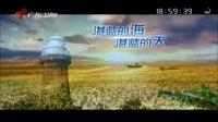 广东卫视的湛江宣传广告