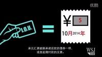 承兑汇票:中国经济的潜在风险
